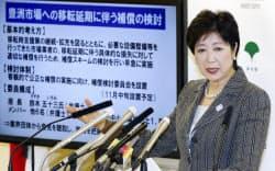 豊洲市場への移転延期のため、補償検討委員会の設置について記者会見する小池都知事(4日午後、都庁)