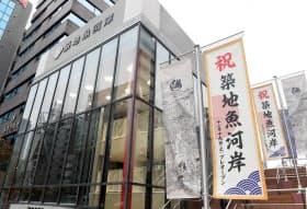 プレオープンした場外市場の新施設「築地魚河岸」(19日午前、東京都中央区)