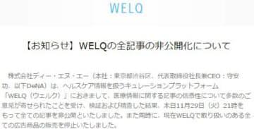 11月29日夜にウェルク非公開化を発表した