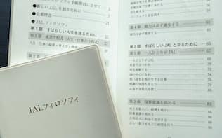 社員が携帯するJALフィロソフィ手帳には「本音でぶつかれ」「尊い命をお預かりする仕事」などの社員向けのメッセージが並ぶ