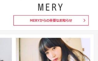 12月7日に全記事を非公開化することを発表した女性向けサイト「MERY」