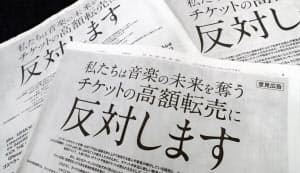 新聞に掲載されたチケットの高額転売に反対するアーティストらによる意見広告