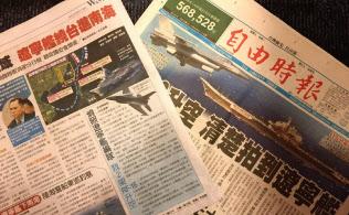 中国空母接近への警戒強化を伝える12月27日付の台湾各紙