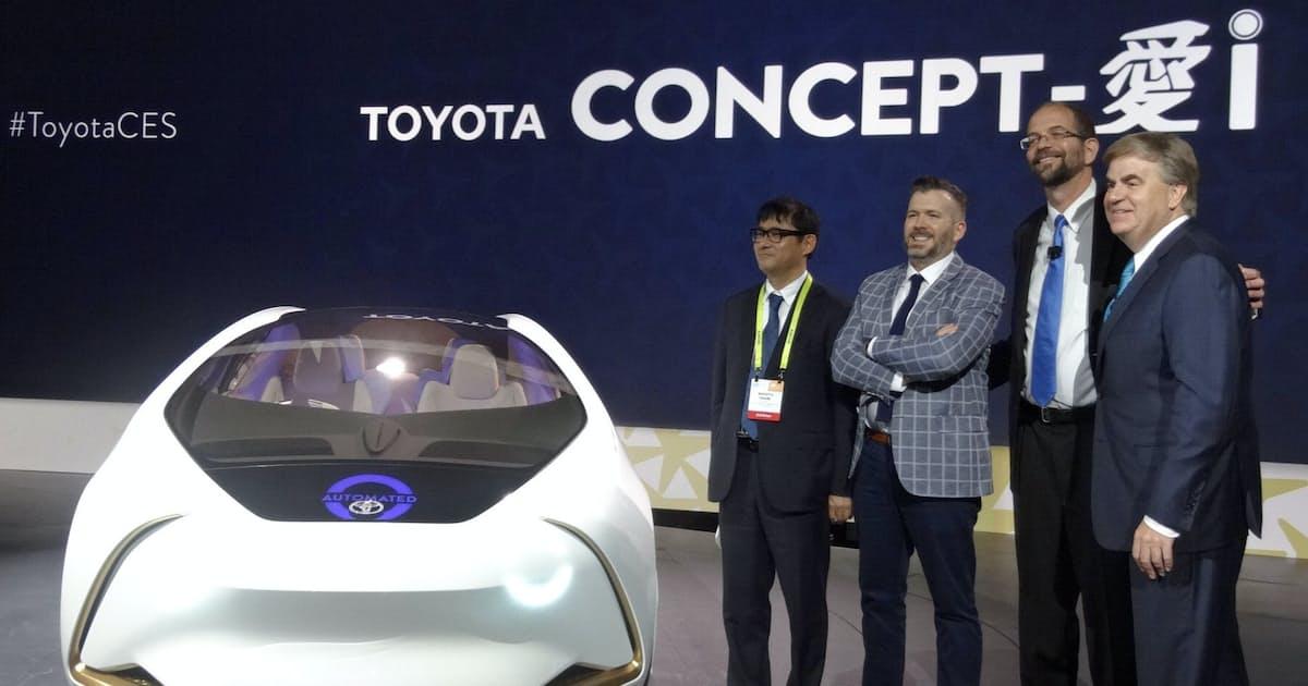 トヨタ、AI活用のコンセプト車 CESに出展