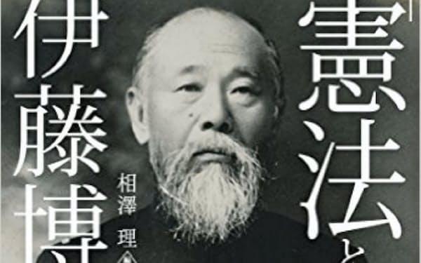 編著者の相澤理氏は予備校講師の傍ら歴史研究をしている