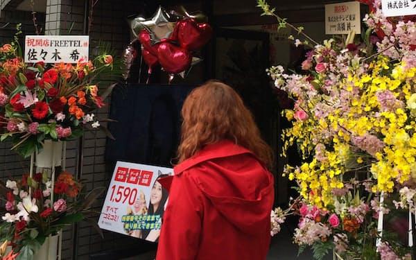 格安スマホ専売店の「フリーテルショップ」が都内など5カ所で開業した(東京・中央)
