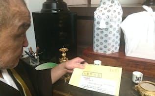 犯罪の悪用を防ぐため、無縁仏の遺骨には行政発行の「火葬許可証」が必要だ(富山県高岡市の大法寺)