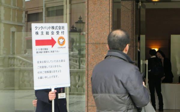 東京都内で開いた総会では株主から不満の声が相次いだ(23日)