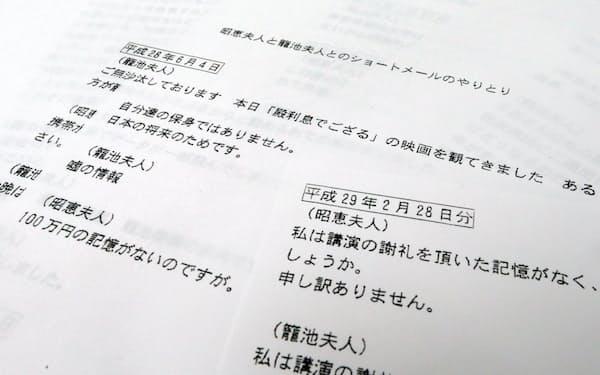 安倍昭恵首相夫人と籠池理事長夫人のメールのやり取りが記された資料