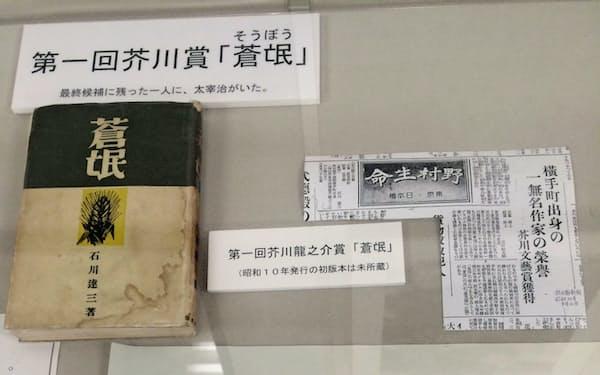 秋田市立中央図書館に展示されている石川達三の「蒼氓」の原稿