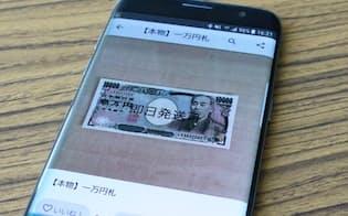 メルカリで出品された一万円札。数時間後には確認できなくなっていた(24日)