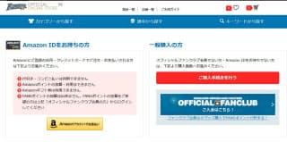 日本ハムのグッズ販売サイトではアマゾンのIDで支払ができる