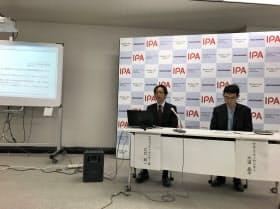 14日、記者会見する情報処理推進機構(IPA)の担当者ら(東京・文京区)