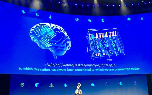 脳でコンピューターを操作する技術について説明するフェイスブック幹部(4月19日、カリフォルニア州サンノゼ)