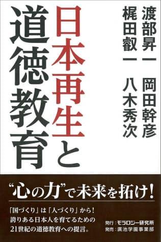 梶田叡一氏らの著書
