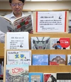 1年以上貸し出しのなかった本が並ぶ(大阪市東淀川区の東淀川図書館)
