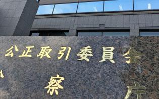 独占禁止法改正の検討では、弁護士秘匿特権の導入の是非も論点に(東京・霞が関の公正取引委員会)