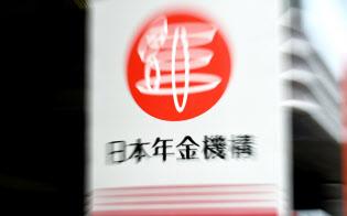 年金機構は抜本的な改革を進めている(東京都新宿区)