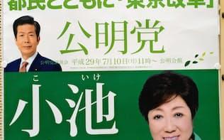 公明党が都議選前につくったポスター