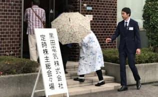 黒田電気は大阪市内で株主総会を開き、旧村上ファンド勢による株主提案を賛成多数で可決した