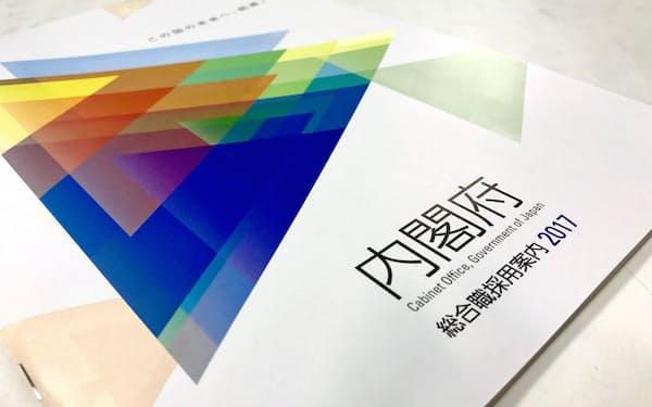 内閣府の採用パンフレット
