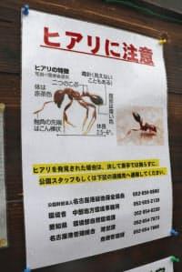 名古屋港鍋田ふ頭コンテナターミナル近くの公園では、貼り紙で注意を呼びかける(7月4日、愛知県弥富市)