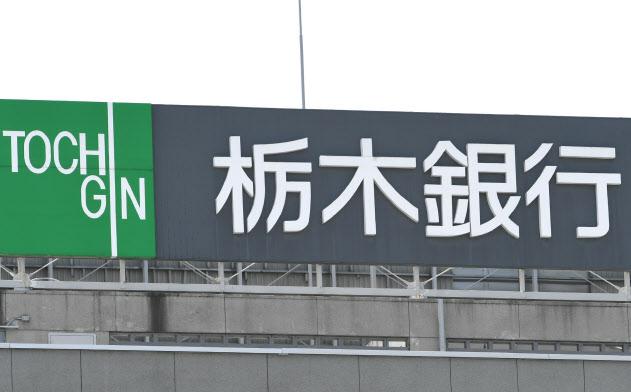 栃木銀行のロゴ