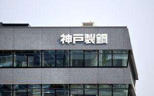 神戸製鋼所本社(神戸市中央区)