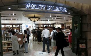 40代以上を狙う新業態「#0107PLAZA」は、外観や内装を落ち着いた雰囲気にした(東京都中央区)
