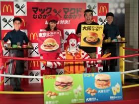 マックとマクド、愛称をテーマにしたキャンペーンの様子(東京都内)