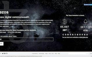 2億ドルの資金を集めたとされるプロジェクト「Tezos」のサイト