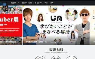 UUUMの企業サイト