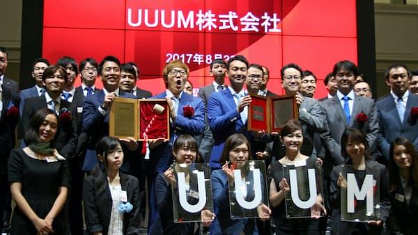 UUUM初値は公開価格の3.3倍 株価乱高下の可能性も