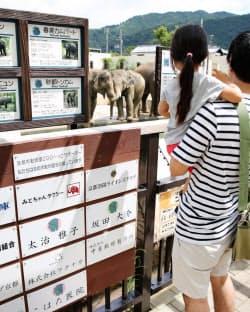 ゾウの園舎前に寄付者名が掲示された京都市動物園(京都市左京区)