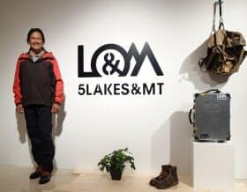 三陽商会の新ブランド「5LAKES&MT」