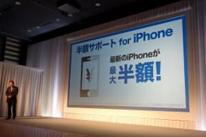 最新iPhoneを最大半額にする新施策をソフトバンクが発表した