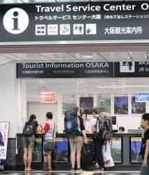 大阪府は税収を観光案内所の開設に充てた(JR大阪駅)