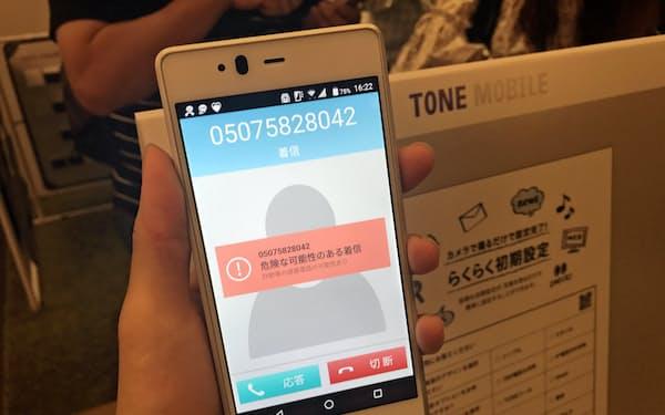 トーンモバイル(東京・渋谷)は詐欺などに使われた怪しい電話番号を検知し、電話に出ないよう注意を促す