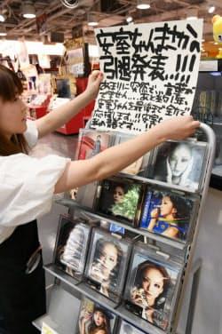 安室奈美恵さんの引退発表を受け、設置したCDショップの特設コーナー(21日午前、東京都渋谷区)