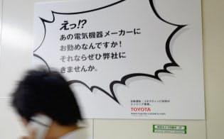 トヨタ自動車が7月にJR南武線の武蔵小杉駅に張り出したポスター