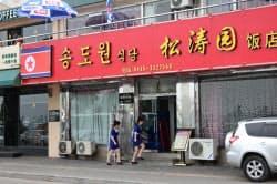 北朝鮮系企業の多くが貿易やレストラン事業とみられ、貴重な外貨の獲得減だ(丹東にある北朝鮮系飲食店)