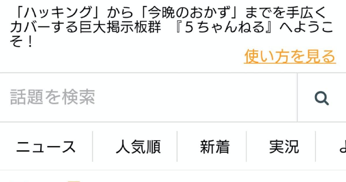 コロナ ウイルス 2 ちゃんねる 新潟新型コロナ・感染症掲示板 ローカルクチコミ爆サイ.com甲信越版