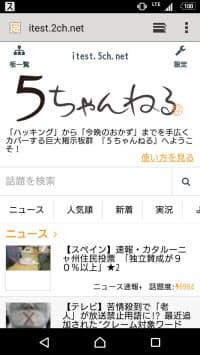 スマートフォン向けの画面も「5ちゃんねる」に変わった