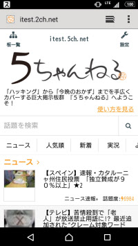 コロナ ウイルス 2 ちゃんねる 「本人だけど質問ある?」新型コロナウィルス感染の千葉県の男性が『2...