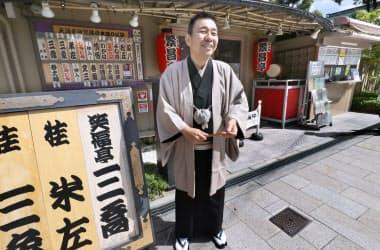 七代目笑福亭松喬を襲名する笑福亭三喬さん(大阪市北区)