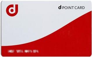 dポイントカード。表面には左下にカード番号が記載されている(写真は処理済み)