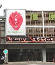 鹿沼市は2016年「いちご市」を宣言した