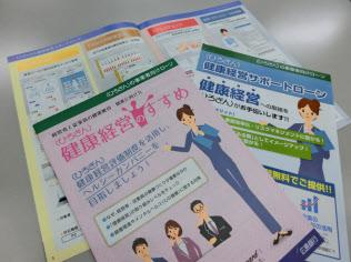 広島銀行は中堅・地方企業に健康経営を広げようと取り組んでいる