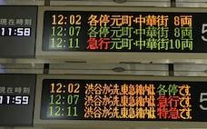 快速と急行、速いのはどっち? もつれる列車種別の謎