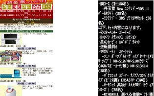 グリーが誤表示したガラケー向け画面は当選数がすべて100本となっていたが(左)、同じ画面上の利用規約には正しい数字が記載されていた(右)=グリー提供